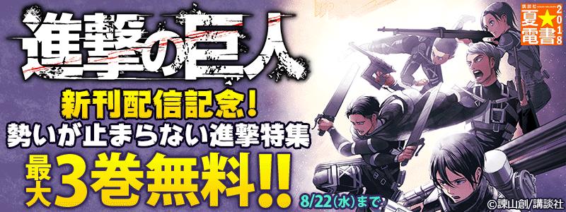 『進撃の巨人』新刊記念!勢いが止まらない進撃特集