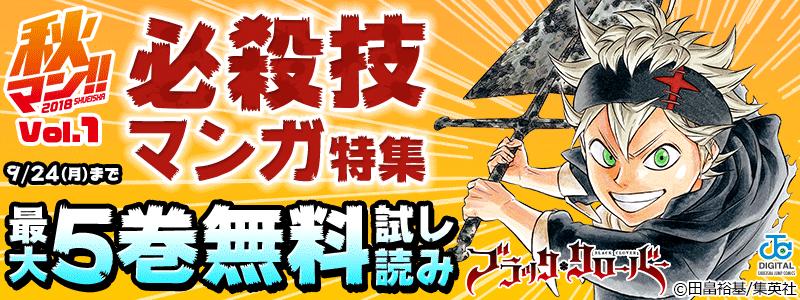 秋マン!! 2018 Vol.1 必殺技マンガ特集