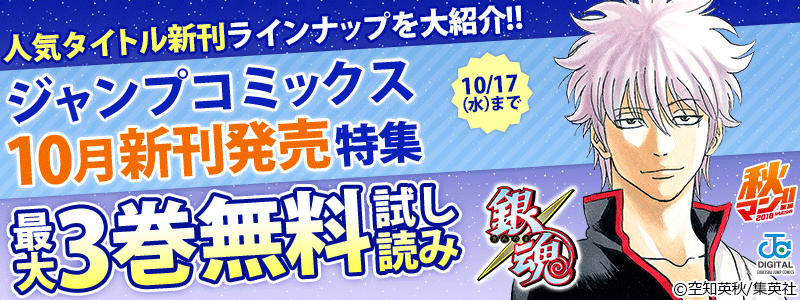 【毎月4日はJC新刊発売日!】ジャンプ人気タイトル新刊ラインナップ!!大量試読で大紹介!!