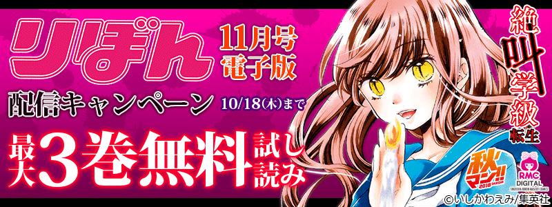 りぼん2018年11月号電子版配信キャンペーン