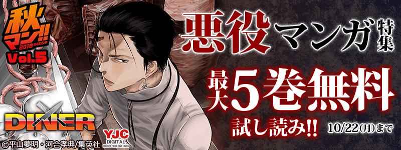 秋マン!! 2018 5週目(男性) 悪役マンガ特集
