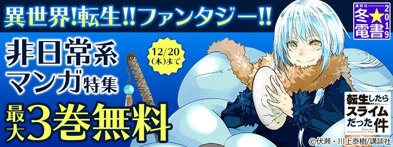 冬☆電書2週目今こそ異世界!転生!!ファンタジー!!非日常系マンガ特集