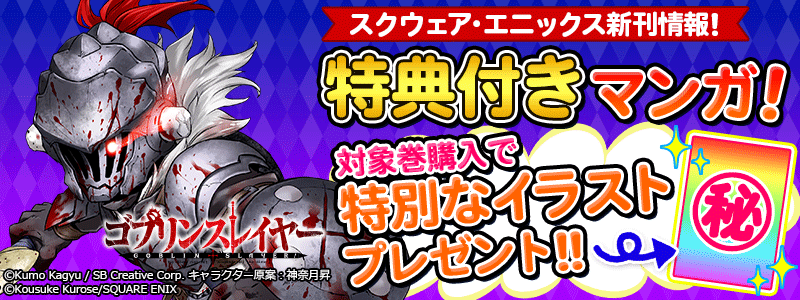 スクウェア・エニックス新刊情報!12月発売特典付きマンガ!特集