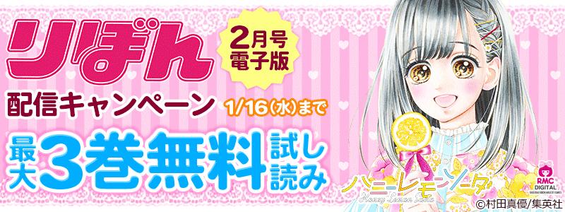 りぼん電子版2019年2月号配信キャンペーン