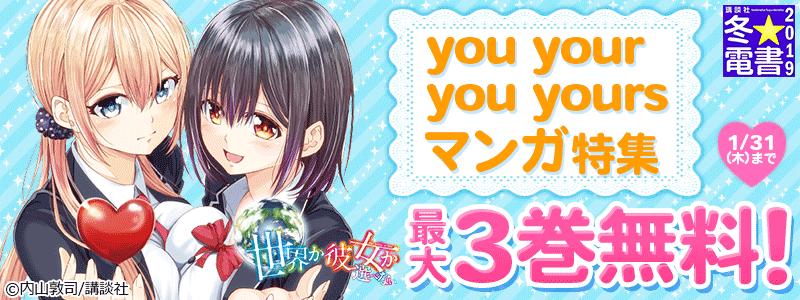 冬☆電書_8週目you your you yours マンガ特集