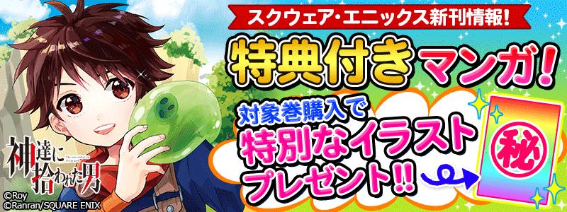 スクウェア・エニックス新刊情報!4月発売特典付きマンガ!特集