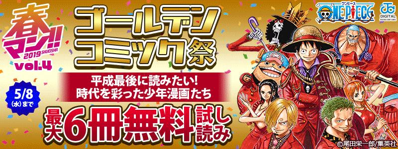 【春マン:4週目(JCD)】ゴールデンコミック祭~平成最後に読みたい!時代を彩った少年漫画たち~