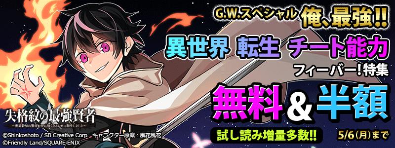 G.W.スペシャル①俺、最強!! 異世界・転生・チート能力フィーバー!特集