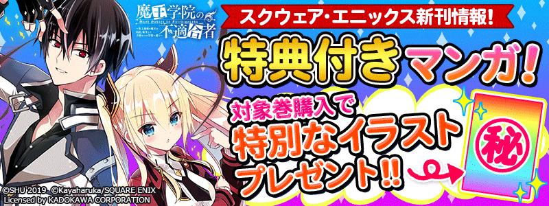 スクウェア・エニックス新刊情報!3月発売特典付きマンガ!特集