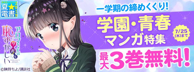 夏☆電書_3週目一学期の締めくくり!学園・青春マンガ特集