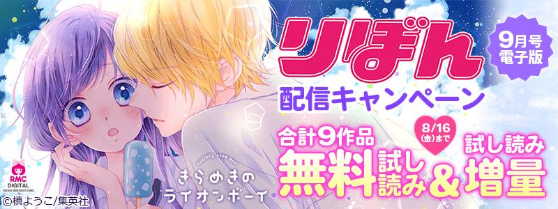 『りぼん 電子版 2019年9月号』配信! りぼんサプリ フェア