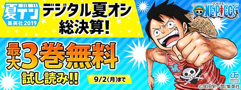 夏デジ2019:デジタル夏オシ総決算!