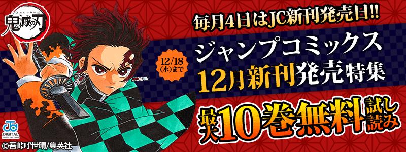 【毎月4日はJC新刊発売日!!】今月もジャンプから超豪華新刊コミックスラインナップ!!無料試読で今すぐチェック!!