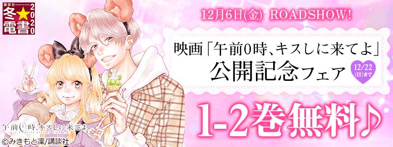 冬☆電書_1週目映画「午前0時、キスしに来てよ」公開記念フェア