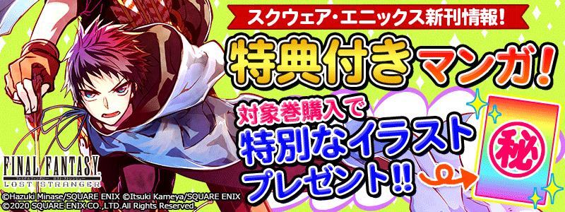 スクウェア・エニックス新刊情報!1月発売特典付きマンガ!特集
