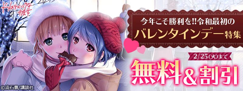 今年こそ勝利を!!令和最初のバレンタインデー特集!!