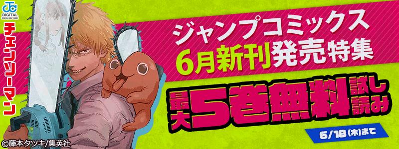 【JC新刊発売!!】今月もジャンプから超豪華新刊コミックスラインナップ!!無料試読で今すぐチェック!!