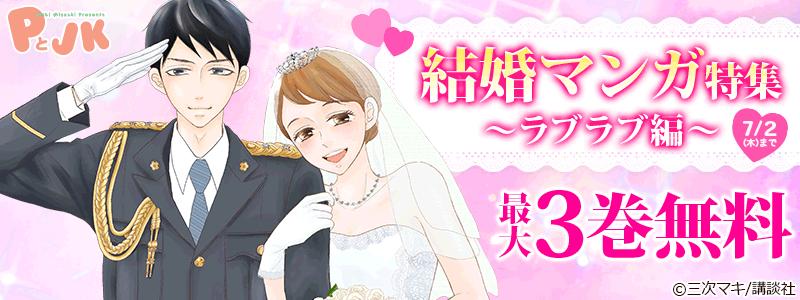 結婚マンガ特集~ラブラブ編~