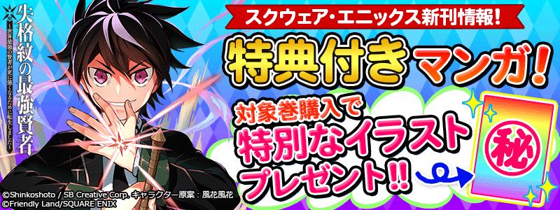 スクウェア・エニックス新刊情報!9月発売特典付きマンガ!特集