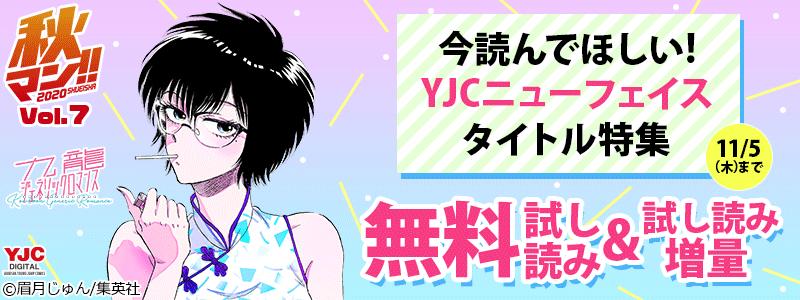 【秋マン!!2020 第7週】今読んでほしい!YJCニューフェイスタイトル特集