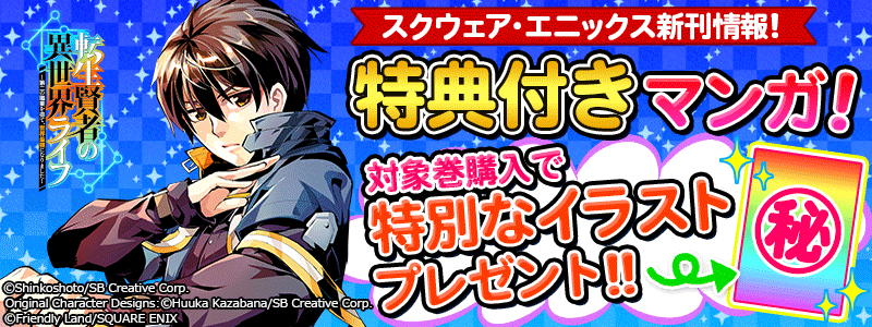 スクウェア・エニックス新刊情報!11月発売特典付きマンガ!特集