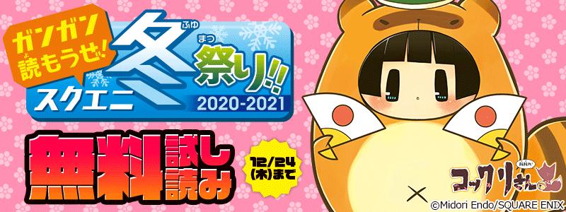 【ガンガン読もうぜ!スクエニ冬祭り!! 2020-2021】