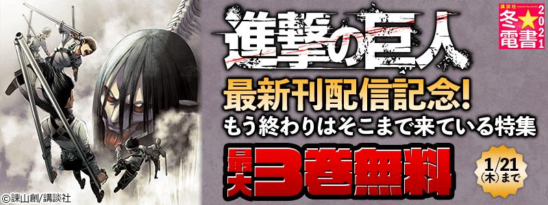 【冬☆電書2021】『進撃の巨人』最新刊配信記念!もう終わりはそこまで来ている特集