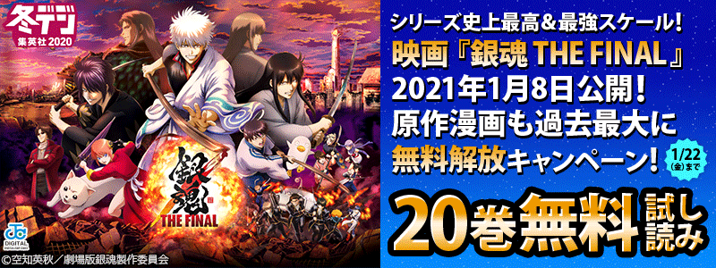 冬デジ2020 シリーズ史上最高&最強スケール!映画『銀魂 THE FINAL』 2021年1月8日公開!原作漫画も過去最大に無料解放キャンペーン!