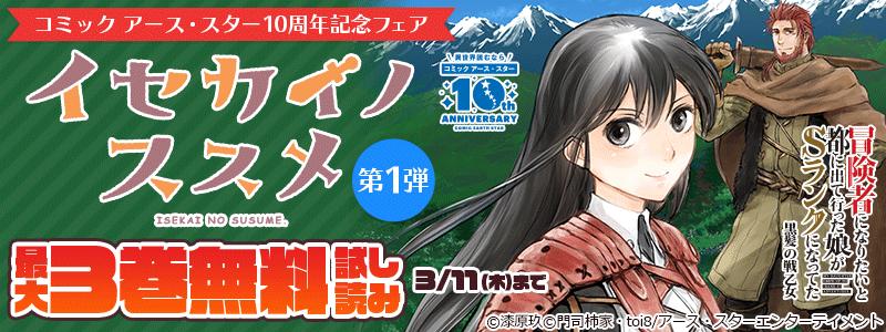コミック アース・スター10周年記念フェア イセカイノススメ 第1弾