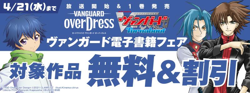 「カードファイト!! ヴァンガード overDress」 放送開始記念!! ヴァンガードフェア