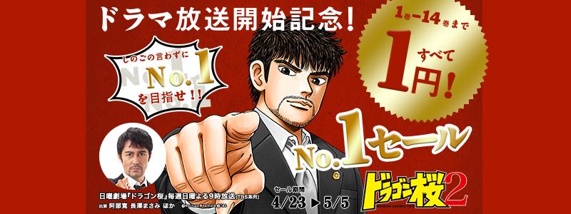 『ドラゴン桜2』ドラマ放送記念!No.1セール
