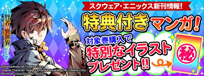 スクウェア・エニックス新刊情報!5月発売特典付きマンガ!特集