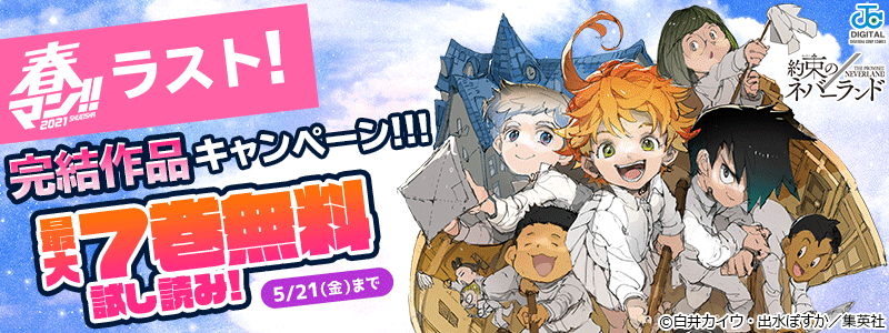 【春マン!! 2021 第4週】春マン!ラスト!完結作品キャンペーン!!!
