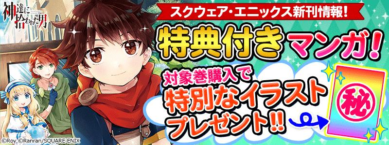 スクウェア・エニックス新刊情報!6月発売特典付きマンガ!特集