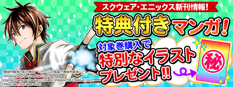 スクウェア・エニックス新刊情報!7月発売特典付きマンガ!特集