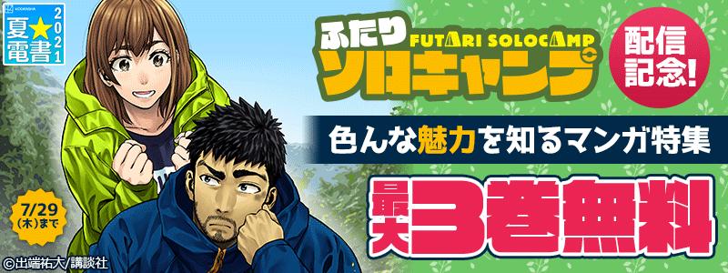 【夏☆電書2021】『ふたりソロキャンプ』配信記念! 色んな魅力を知るマンガ特集
