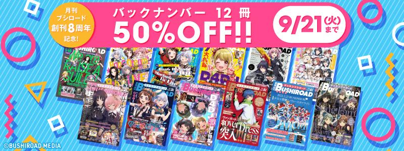 『月刊ブシロード』創刊8周年記念! バックナンバー50%OFF!
