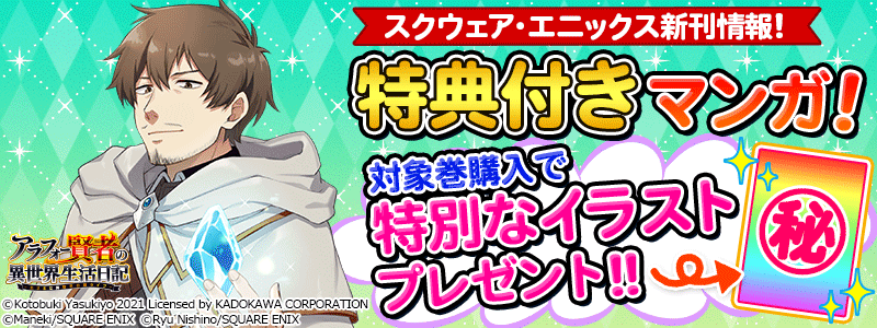 スクウェア・エニックス新刊情報!10月発売特典付きマンガ!特集